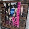 【演劇】阿佐ヶ谷スパイダース「桜姫~燃焦旋律隊殺於焼跡~」を観る