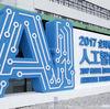 人工知能産業に狙いを定め、巻き返しを図る上海市