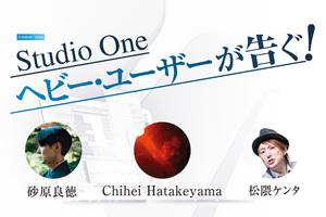 Studio Oneヘビー・ユーザーが告ぐ!(前編)