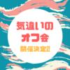 第1回「ありすの気違いのオフ会」開催決定!