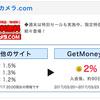 【GetMoney!】ビックカメラ.comが2%にポイントアップ中!