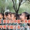 【常連】安定の中国、消息不明事件が平気で起こる・・・