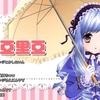 VTuber可憐の「シスタープリンセス~お兄ちゃん♡大好き~」#62(VTuber亞里亞の3Dビジュアルお披露目回)の感想