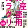 【maneo】2017年6月の分配金