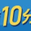 仮想通貨80(キャッシュの時代)