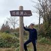 山旅 2020秋 その15 広島県の山 2つ登ってみた