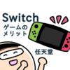 【Nintendo Switchのスプラトゥーン2について紹介!】新しい友達を作る方法って?【ゲームで友達を作った体験談】