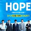 2016夏ドラマ「HOPE 期待度0の新入社員」の感想