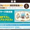 とんでもスキルで異世界放浪メシ スイの大冒険 5巻 5月25日に発売予定【特典情報/描き下ろしテーブルクロス】
