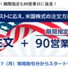 SBI証券が更に便利に☆逆指値が可能&指値期間が90営業日に延長(*^^*)