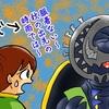 魔進戦隊キラメイジャー 一番欲しいアイテムは代役ンです!