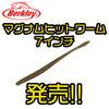 【バークレイ】キムケン使用のロングワーム「マグナムヒットワーム 7インチ」発売!