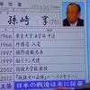 「日米関係、三つの段階」「(孫崎氏プレゼン・そもそも総研12/31)
