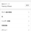 WordPress  固定フロントページへの変更
