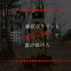 【おそとのええとこ】藤原京ラインもMICHIMOで駆け抜けろ!(4)【奈良-高取町/高取城】
