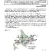 2020年 夏 伊豆急2100系【THE ROYAL EXPRESS】~HOKKAIDO CRUISE TRAIN~の全貌が発表される
