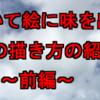 雲を描いて絵に味を出そう!! 雲の描き方の紹介 ~前編~