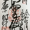 御朱印集め 比叡山延暦寺東塔エリア5(HieizanEnryakuji-Todoarea5):滋賀
