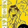 我が妻との闘争2018〜昼下がりの冤罪編〜発売