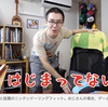 【Youtuber】瀬戸弘司さんの動画が副業ブロガーに刺さる件