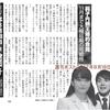 小室さん、毎週秋篠宮家に訪れている。&雅子様の記事2つ