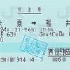 しらさぎ63号 特急券【JR西日本株主優待割】