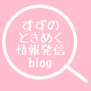 すずのときめく情報発信blog