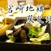 「京の禅 車」京都らしいモダンな雰囲気のお店で味わう絶品地鶏炭火焼。夏はビールと焼き鳥で楽しもう!!
