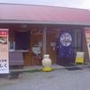 [20/12/14]食事処「まるふく」で「なす味噌炒め」 650円 #LocalGuides