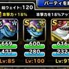 level.1854【ウェイト120】第235回闘技場ランキングバトル最終日