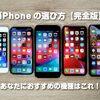 iPhoneの選び方!どれがおすすめ機種か使い方・特徴・価格の違いから比較【2019年最新】