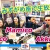 全員、みずがめ座で生放送っ!!  第52回目のM&A'sPrograM  Mamico&AkkieRJ'sWorld 。
