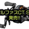 【DAIWA】ロングセラーベイトフィネスリールにSVスプールを搭載した「アルファスCT SV」発売!