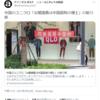 さすが中国政府が応援しているユニクロ 2021年5月22日