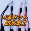 メルカリに出品しました🎶 『オス・メスギボシ付き  Y型接続端子4本…(¥500)』 フリマアプリ「メルカリ」で販売中♪