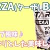 【レビュー】TARZA(ターザ) BCAAグレープ風味はスッキリ飲める!