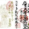 大岩山毘沙門天(多聞院最勝寺)のアート御朱印(栃木県足利市)