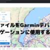 gpxファイルまたはtcxのファイルをGarminデバイスでナビゲーションとして使用する