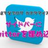 【はてなブログカスタマイズ】サイドバーにTwitterを埋め込む方法