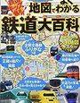 「めざせ鉄道博士!日本全国鉄道路線地図」と「JR私鉄全線 地図でよくわかる鉄道大百科」を比較【レビュー】全国鉄道絶景パノラマ地図帳は綺麗