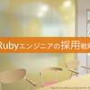 Rubyエンジニアの採用戦略について話した