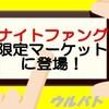 【1/27ウルバトお知らせ】ナイトファングさん登場!