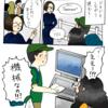 【カモンベイベー】入国審査【アメリカ】