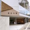 景丘の家(渋谷区) 来訪レポ