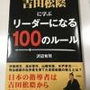 「吉田松陰 に学ぶ リーダーになる100のルール」 沢辺 有司