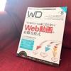 外出できないから本を読むGW③『WD Web Designing VoL.197(2019年8月号)』