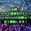 必読!Live Nation JPから最速先行チケットを申し込み!My Live Nationの会費は?手順は?全て解説します!