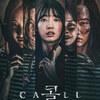 韓国映画 ザ・コール(感想)