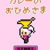 気軽に短時間で遊べるカジュアルアクションゲーム『カレー姫』がリリース!