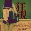 狂覗(きょうし)【映画・ネタバレ感想】教室という無間地獄の中で ★★★☆(3.5)